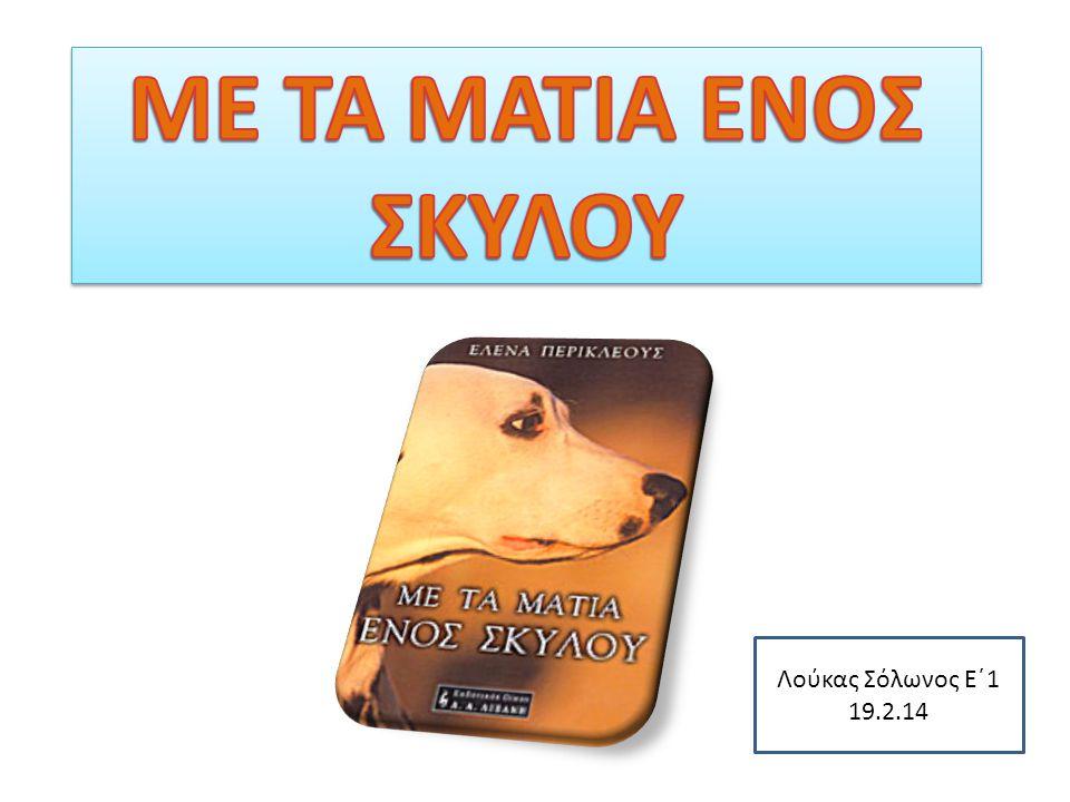 ΜΕ ΤΑ ΜΑΤΙΑ ΕΝΟΣ ΣΚΥΛΟΥ Λούκας Σόλωνος Ε΄1 19.2.14