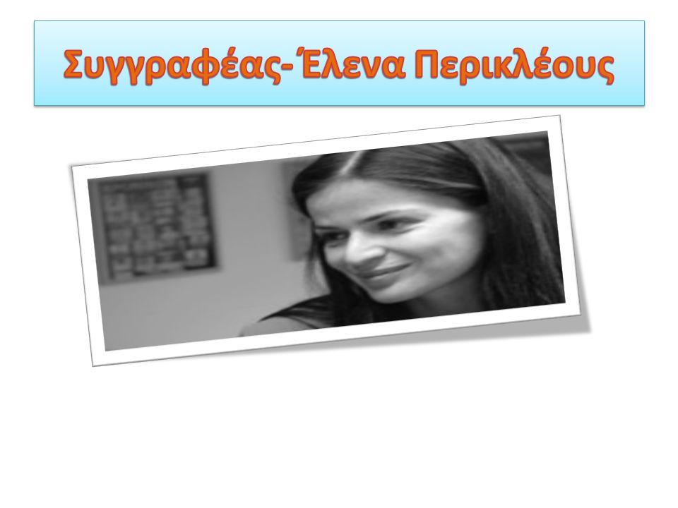 Συγγραφέας- Έλενα Περικλέους