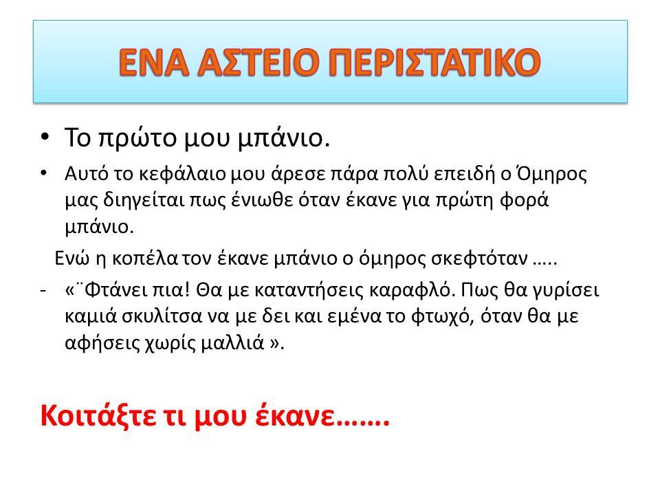 ΕΝΑ ΑΣΤΕΙΟ ΠΕΡΙΣΤΑΤΙΚΟ