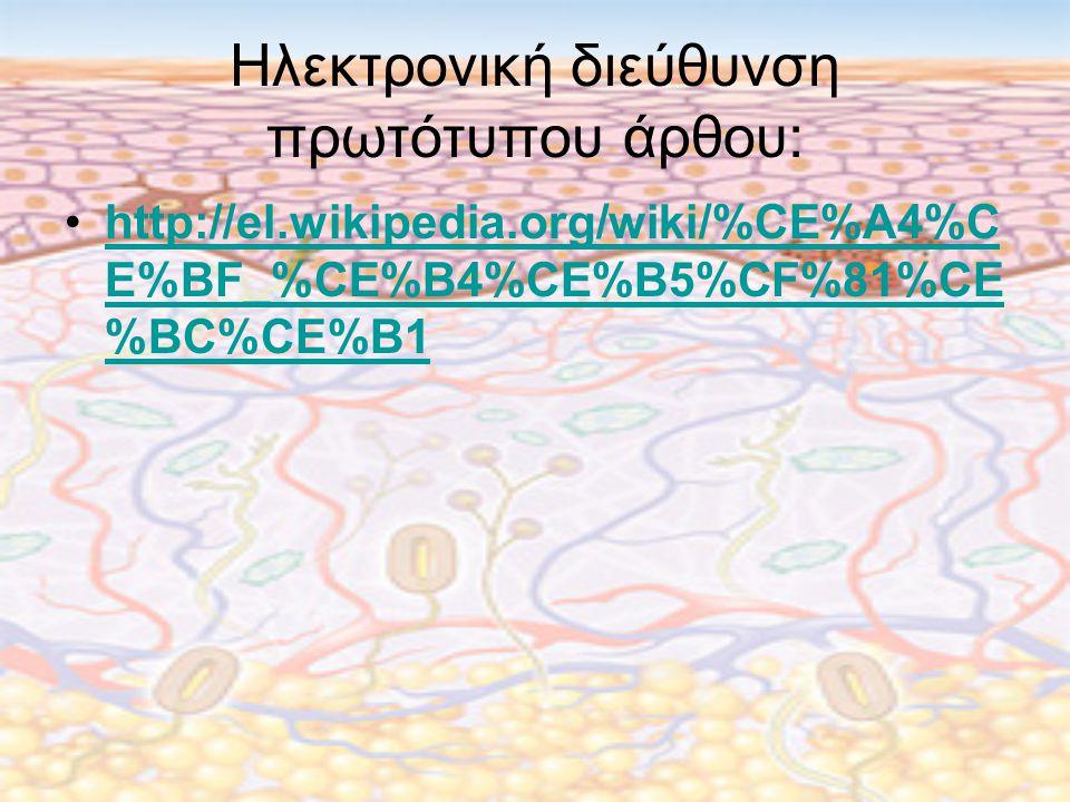Ηλεκτρονική διεύθυνση πρωτότυπου άρθου: