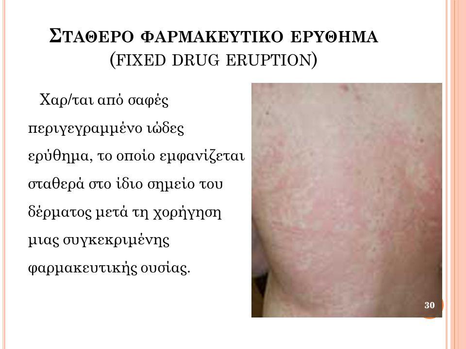 Σταθερο φαρμακευτικο ερυθημα (fixed drug eruption)