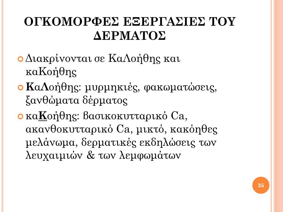 ΟΓΚΟΜΟΡΦΕΣ ΕΞΕΡΓΑΣΙΕΣ ΤΟΥ ΔΕΡΜΑΤΟΣ
