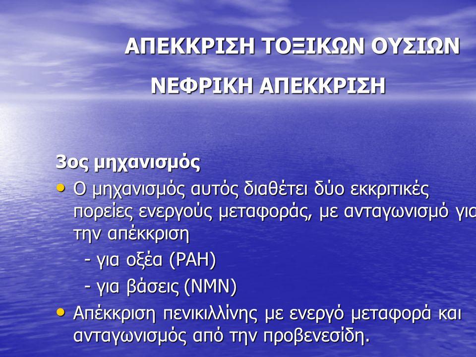 ΑΠΕΚΚΡΙΣΗ ΤΟΞΙΚΩΝ ΟΥΣΙΩΝ