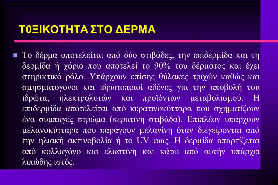 Τ0ΞΙΚΟΤΗΤΑ ΣΤΟ ΔΕΡΜΑ