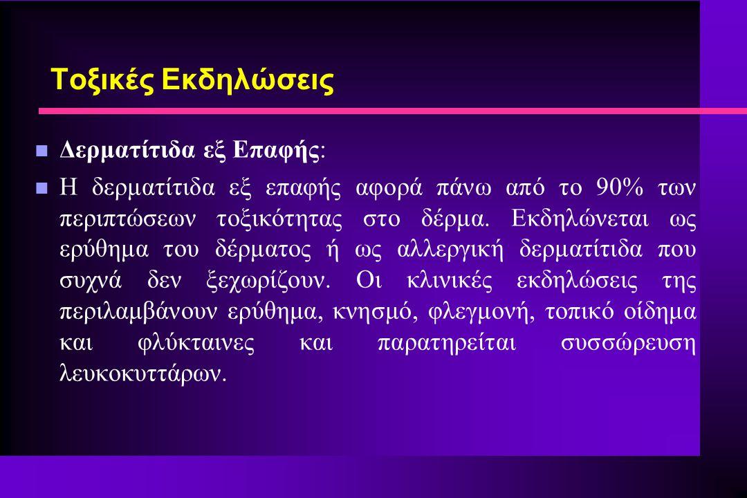 Τοξικές Εκδηλώσεις Δερματίτιδα εξ Επαφής: