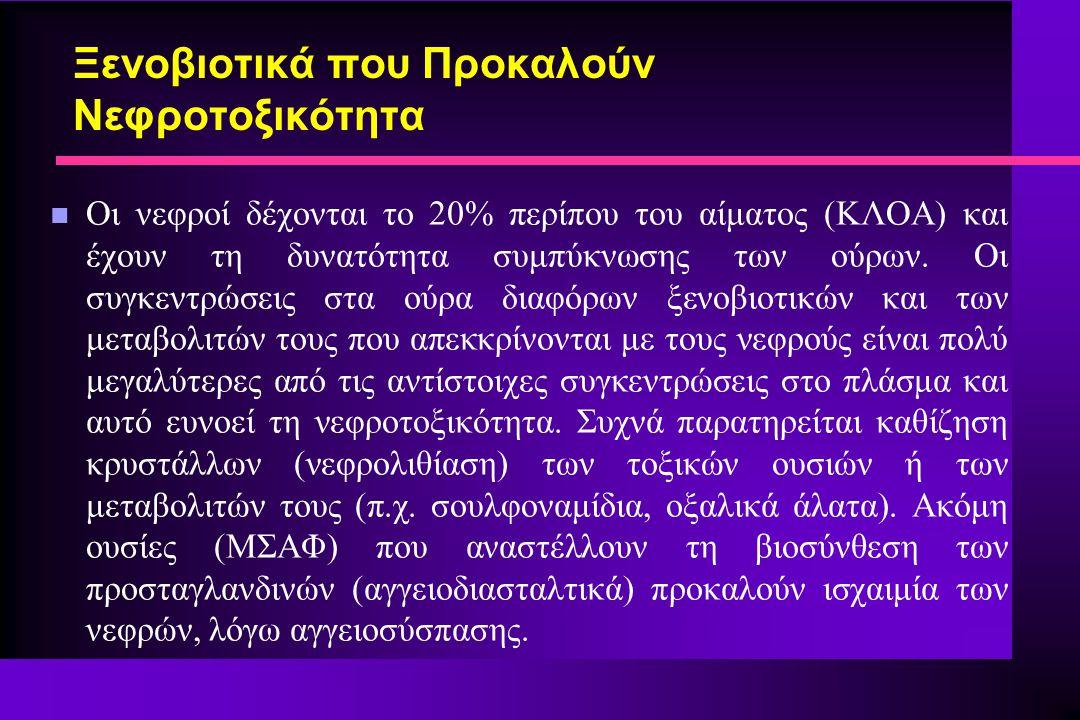 Ξενοβιοτικά που Προκαλούν Νεφροτοξικότητα