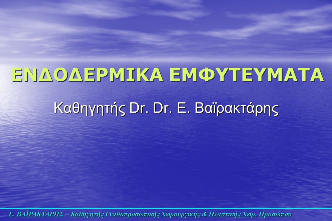 Καθηγητής Dr. Dr. Ε. Βαϊρακτάρης