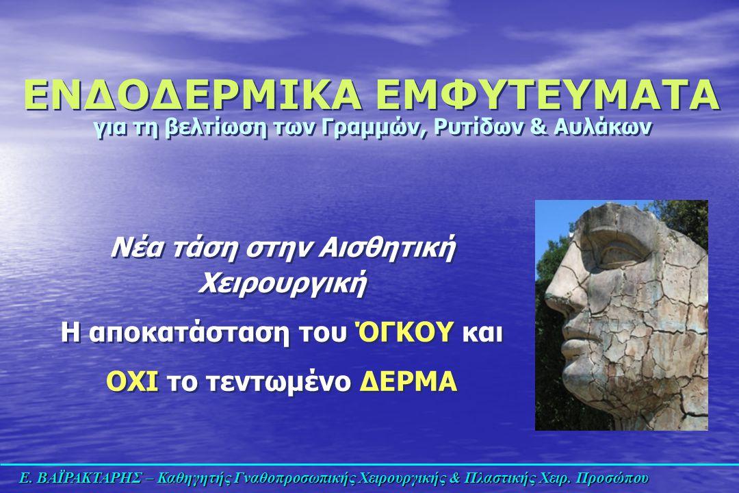 ΕΝΔΟΔΕΡΜΙΚΑ ΕΜΦΥΤΕΥΜΑΤΑ