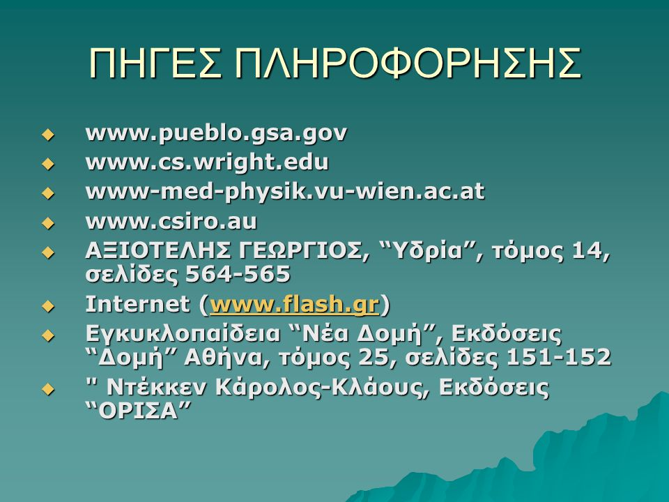 ΠΗΓΕΣ ΠΛΗΡΟΦΟΡΗΣΗΣ www.pueblo.gsa.gov www.cs.wright.edu