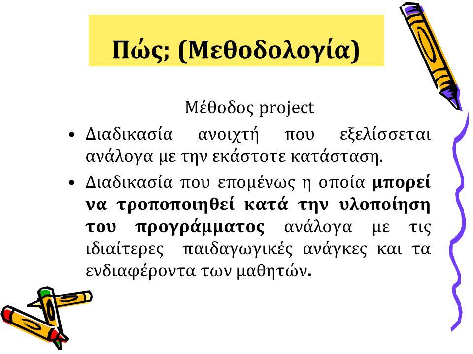 Πώς; (Μεθοδολογία) Μέθοδος project