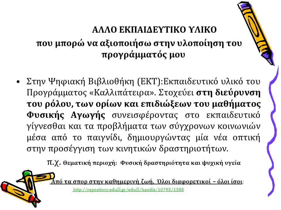ΑΛΛO EKΠΑΙΔΕΥΤΙΚΟ ΥΛΙΚΟ