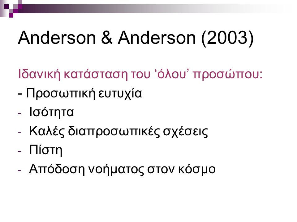 Anderson & Anderson (2003) Ιδανική κατάσταση του 'όλου' προσώπου: