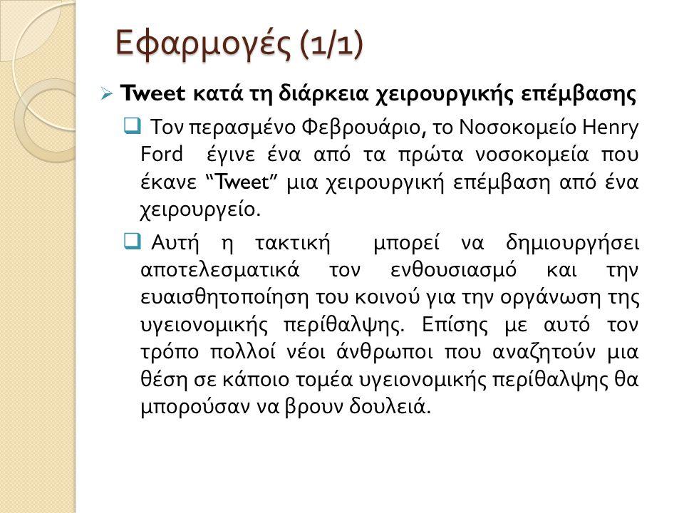 Εφαρμογές (1/1) Tweet κατά τη διάρκεια χειρουργικής επέμβασης