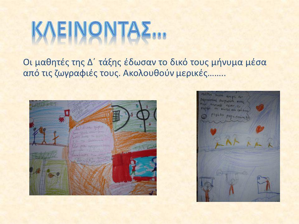 Κλεινοντασ… Οι μαθητές της Δ΄ τάξης έδωσαν το δικό τους μήνυμα μέσα από τις ζωγραφιές τους.