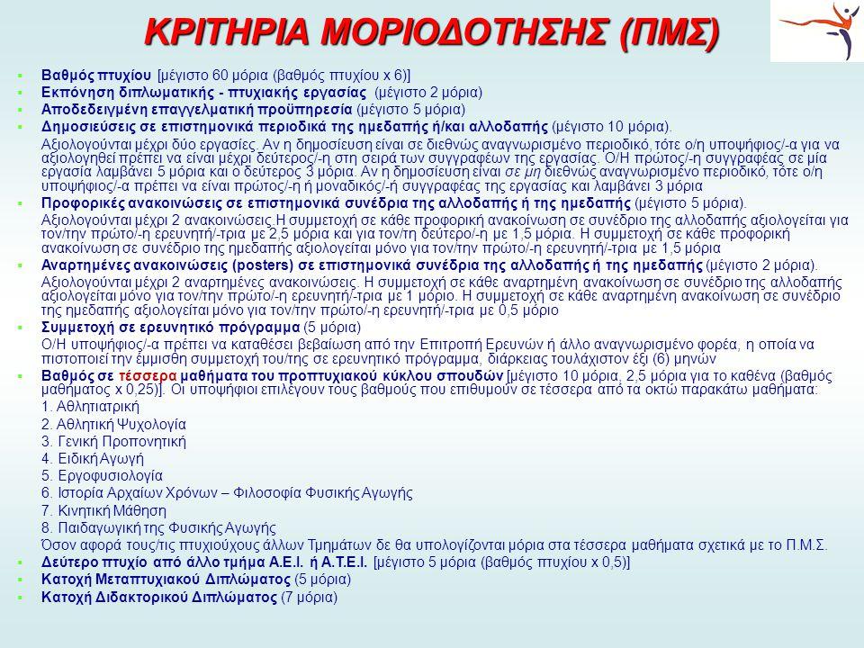 ΚΡΙΤΗΡΙΑ ΜΟΡΙΟΔΟΤΗΣΗΣ (ΠΜΣ)