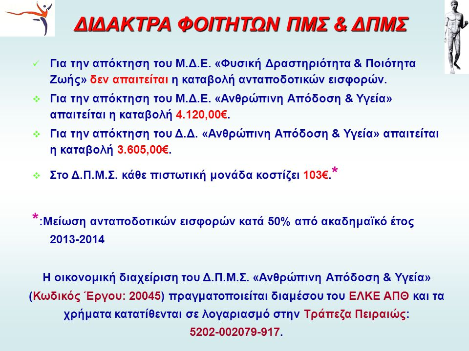 ΔΙΔΑΚΤΡΑ ΦΟΙΤΗΤΩΝ ΠΜΣ & ΔΠΜΣ