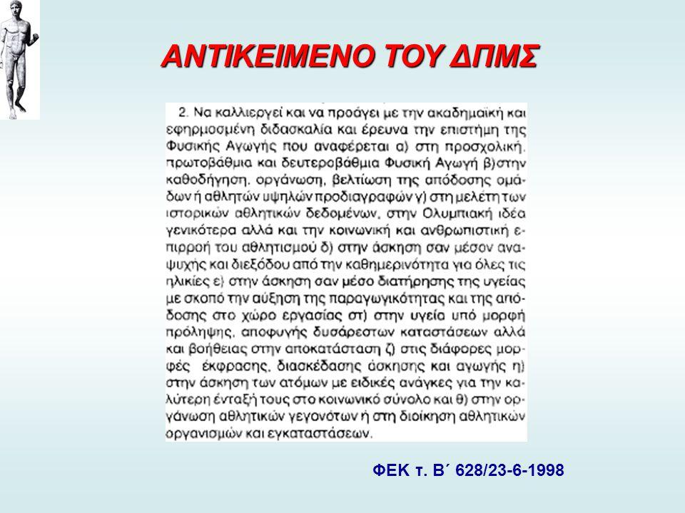 ΑΝΤΙΚΕΙΜΕΝΟ ΤΟΥ ΔΠΜΣ ΦΕΚ τ. Β΄ 628/23-6-1998