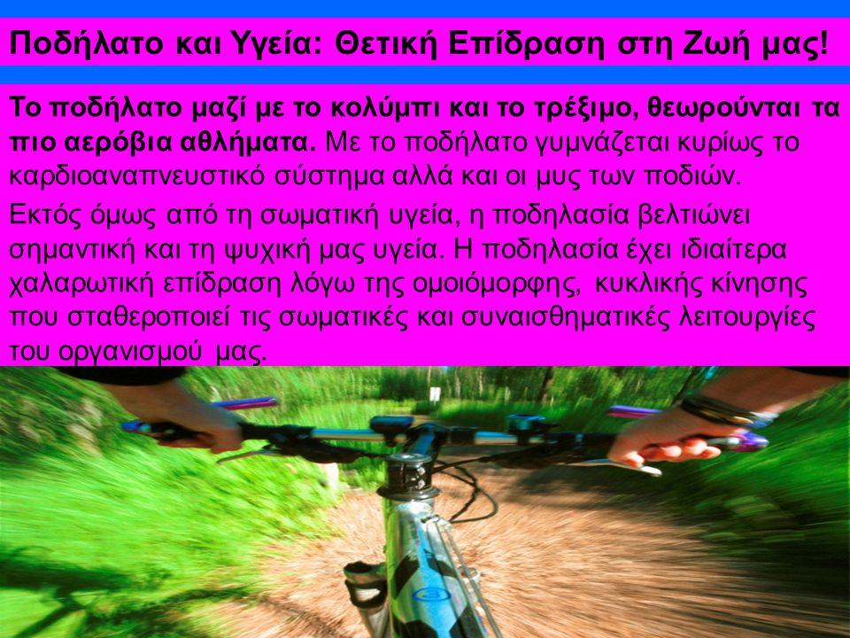 Ποδήλατο και Υγεία: Θετική Επίδραση στη Ζωή μας!