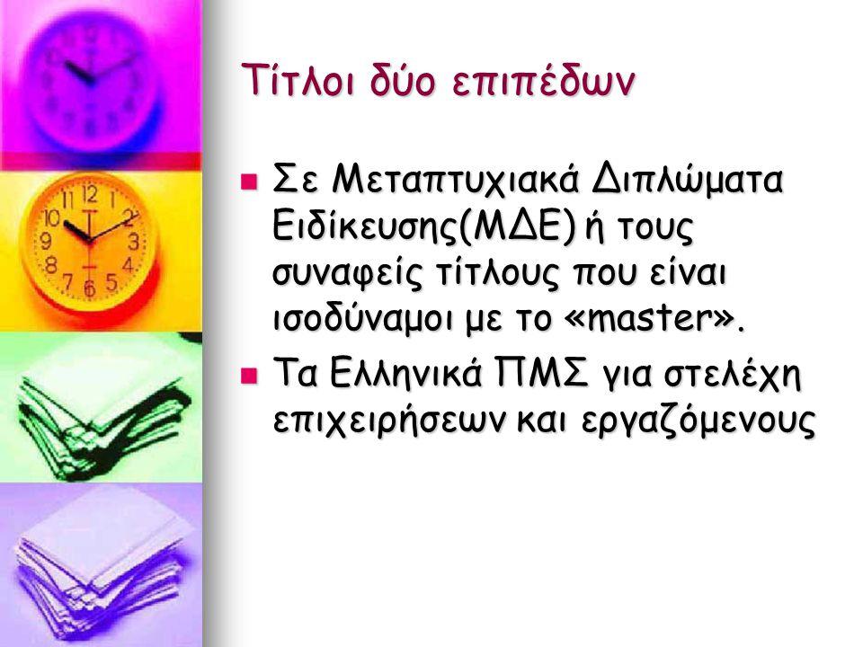 Τίτλοι δύο επιπέδων Σε Μεταπτυχιακά Διπλώματα Ειδίκευσης(ΜΔΕ) ή τους συναφείς τίτλους που είναι ισοδύναμοι με το «master».