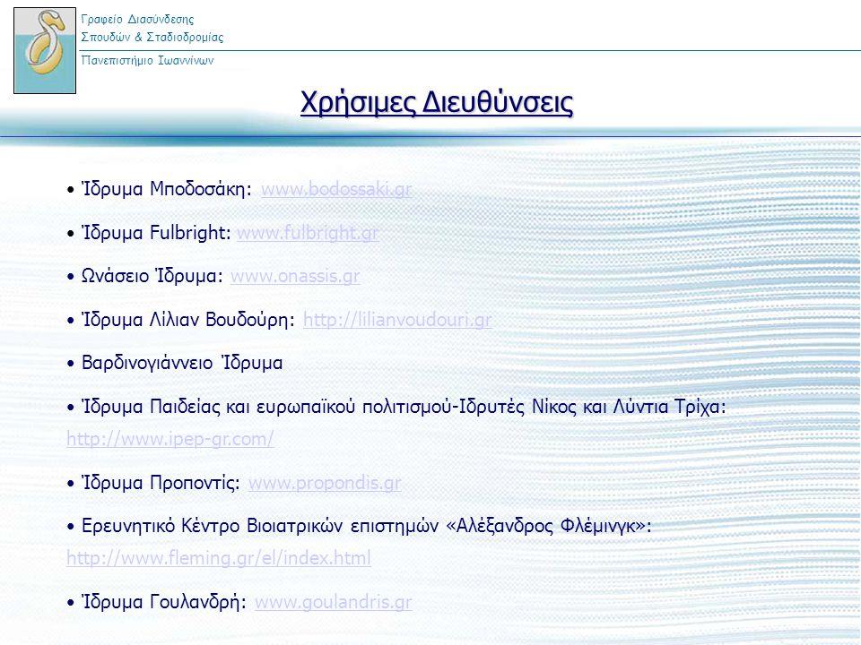 Χρήσιμες Διευθύνσεις Ίδρυμα Μποδοσάκη: www.bodossaki.gr