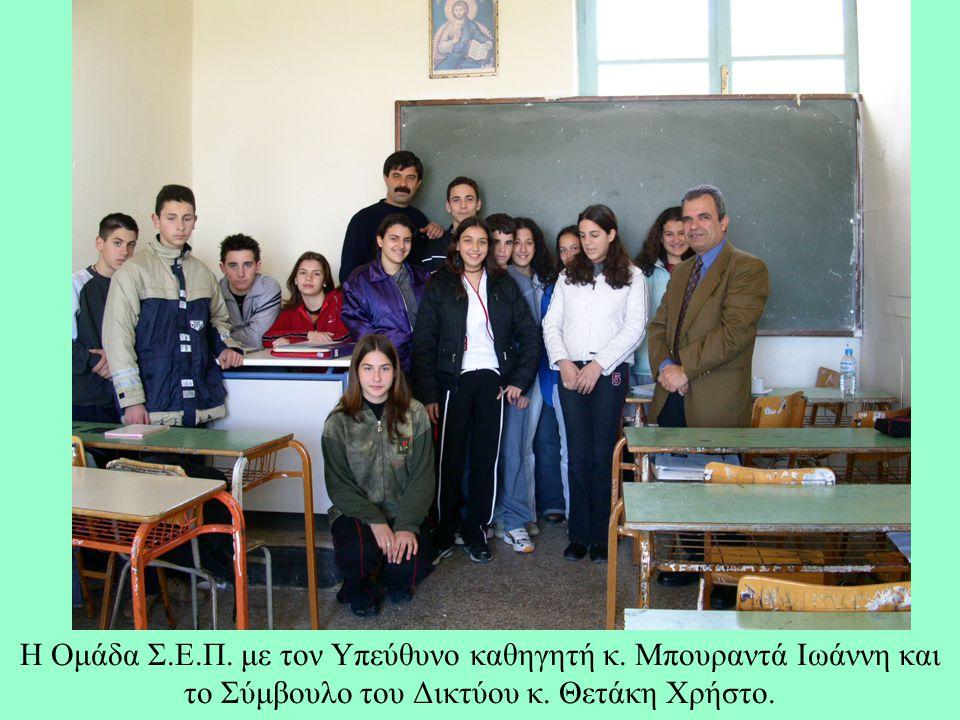 Η Ομάδα Σ. Ε. Π. με τον Υπεύθυνο καθηγητή κ