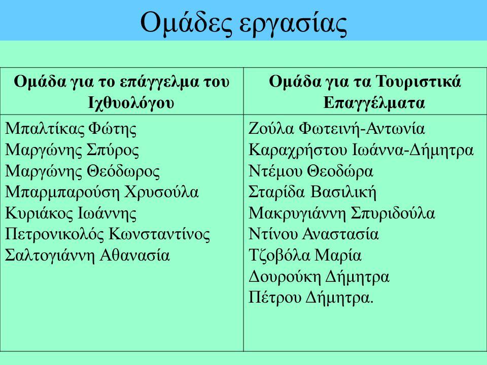 Ομάδες εργασίας Ομάδα για το επάγγελμα του Ιχθυολόγου