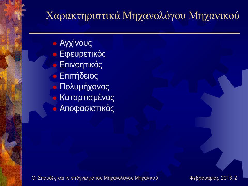 Χαρακτηριστικά Μηχανολόγου Μηχανικού