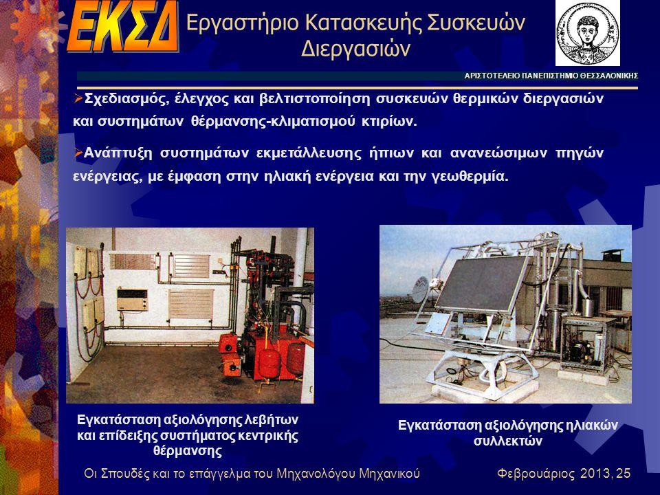 Εργαστήριο Κατασκευής Συσκευών Διεργασιών