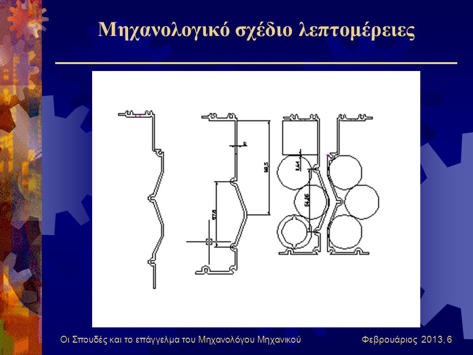 Μηχανολογικό σχέδιο λεπτομέρειες