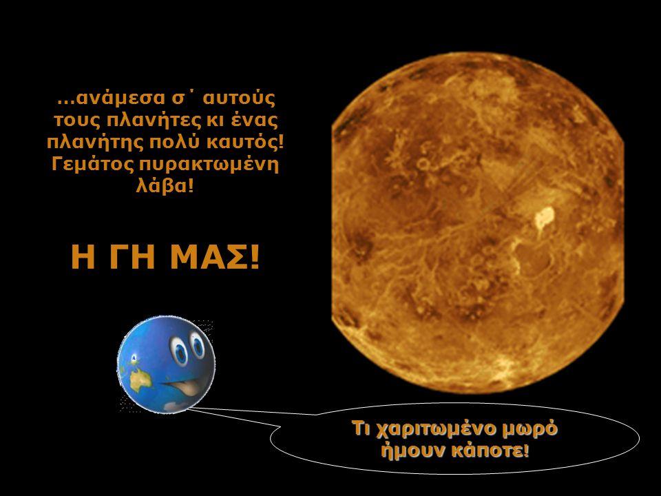…ανάμεσα σ΄ αυτούς τους πλανήτες κι ένας πλανήτης πολύ καυτός!