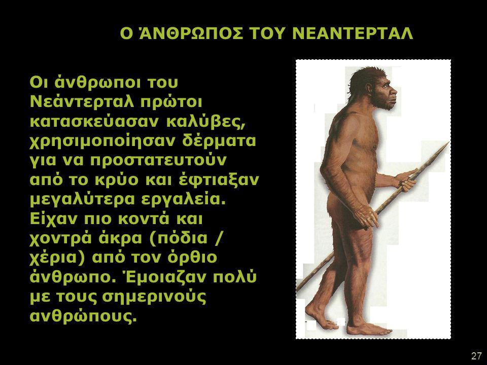 Ο ΆΝΘΡΩΠΟΣ ΤΟΥ ΝΕΑΝΤΕΡΤΑΛ