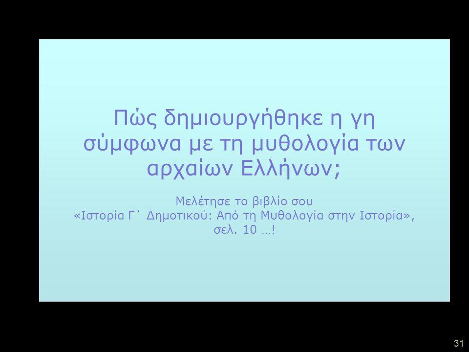 σύμφωνα με τη μυθολογία των αρχαίων Ελλήνων;