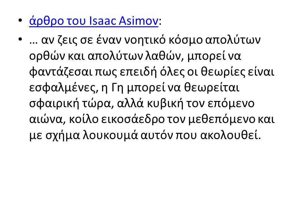 άρθρο του Isaac Asimov: