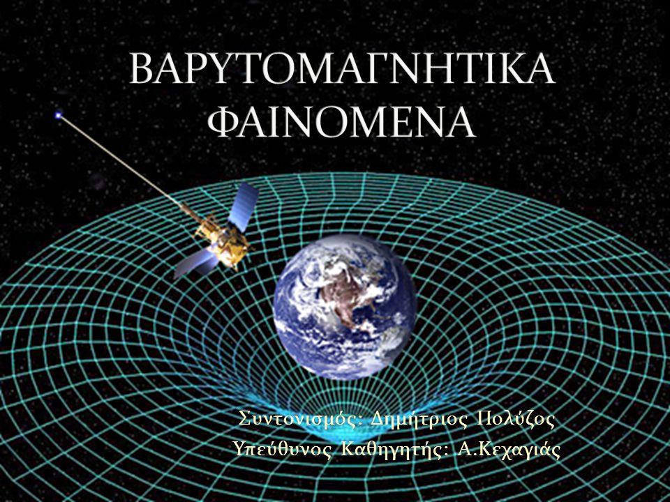 ΒΑΡΥΤΟΜΑΓΝΗΤΙΚΑ ΦΑΙΝΟΜΕΝΑ