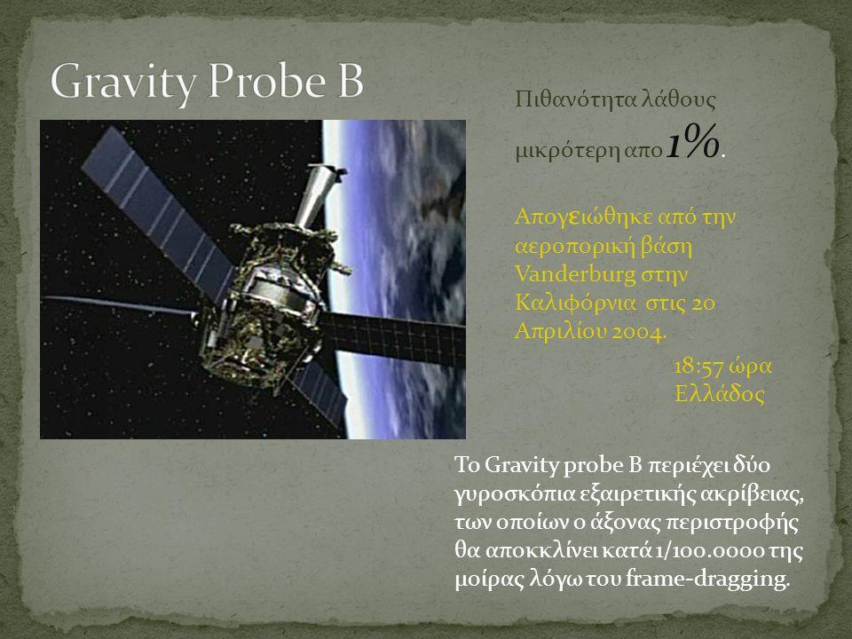 Gravity Probe B Πιθανότητα λάθους μικρότερη απο 1%.