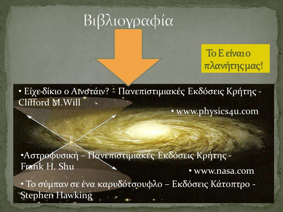 Βιβλιογραφία Το Ε είναι ο πλανήτης μας!