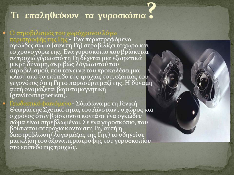 Τι επαληθεύουν τα γυροσκόπια