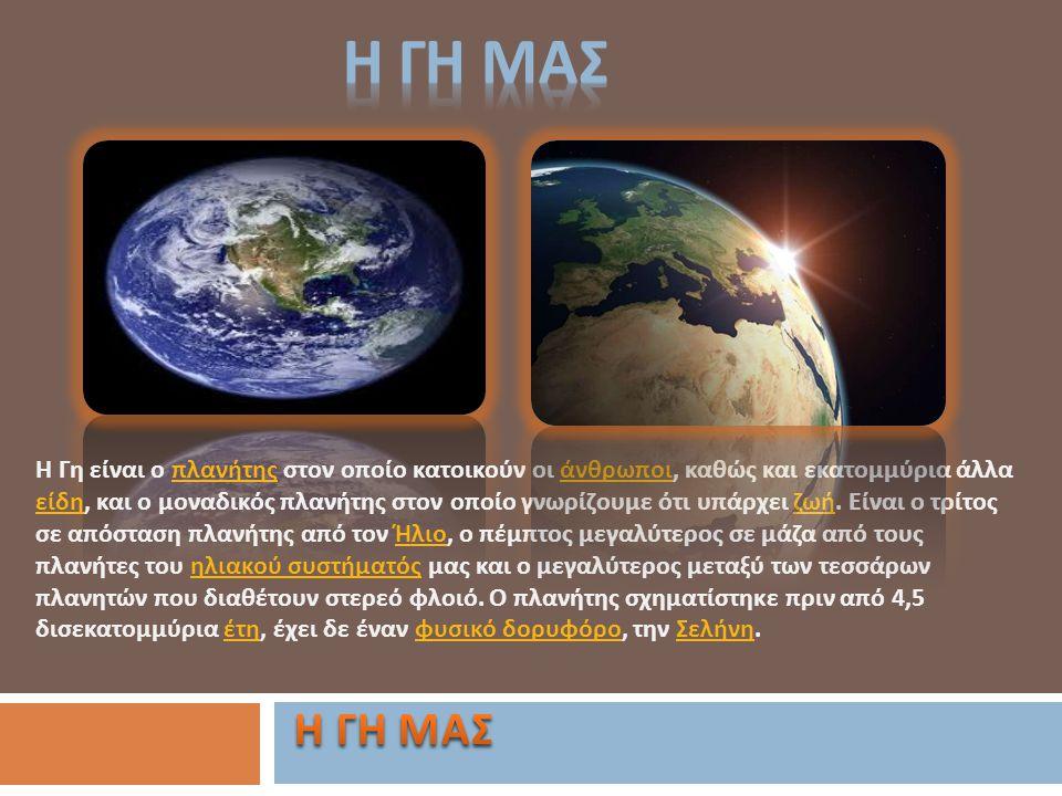 Η γη μαΣ