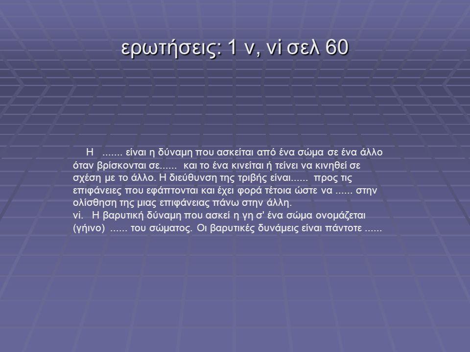 ερωτήσεις: 1 v, vi σελ 60