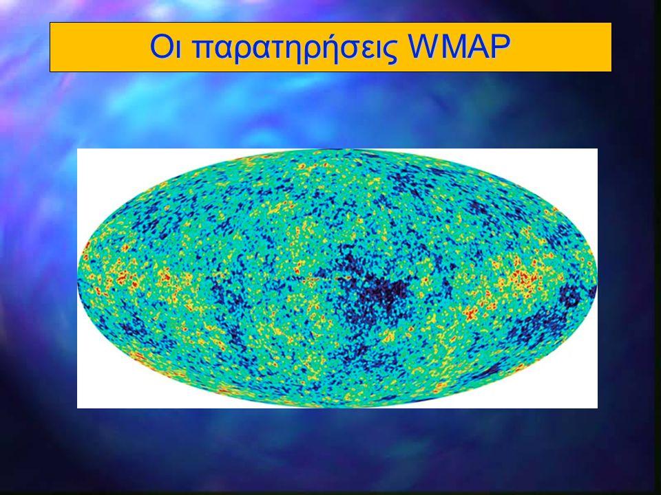 Οι παρατηρήσεις WMAP