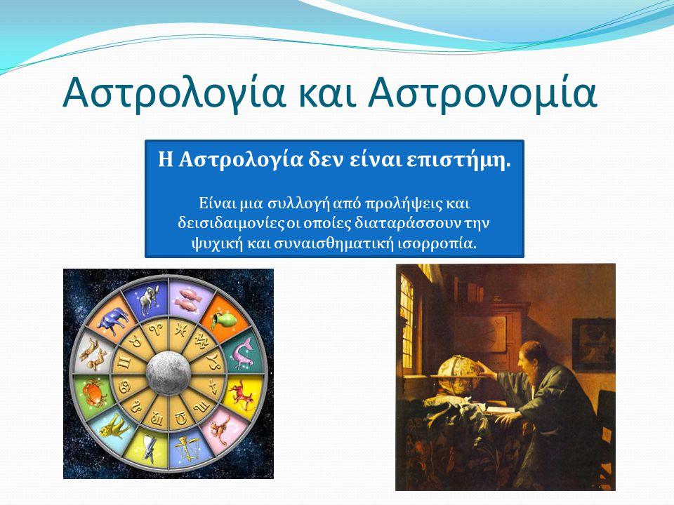 Αστρολογία και Αστρονομία