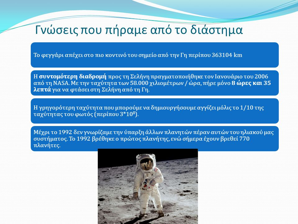 Γνώσεις που πήραμε από το διάστημα