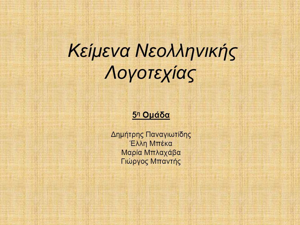 Κείμενα Νεολληνικής Λογοτεχίας