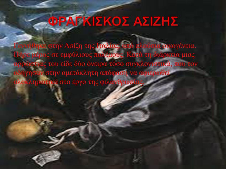 ΦΡΑΓΚΙΣΚΟΣ ΑΣΙΖΗΣ