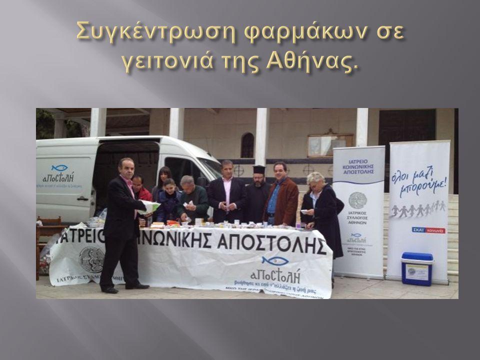 Συγκέντρωση φαρμάκων σε γειτονιά της Αθήνας.
