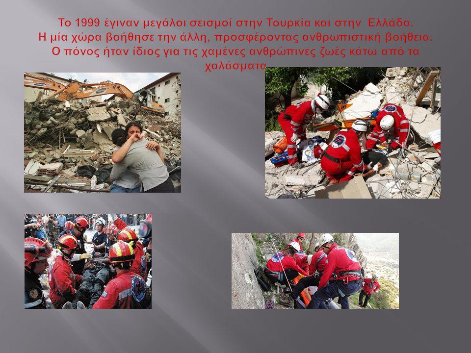 Το 1999 έγιναν μεγάλοι σεισμοί στην Τουρκία και στην Ελλάδα