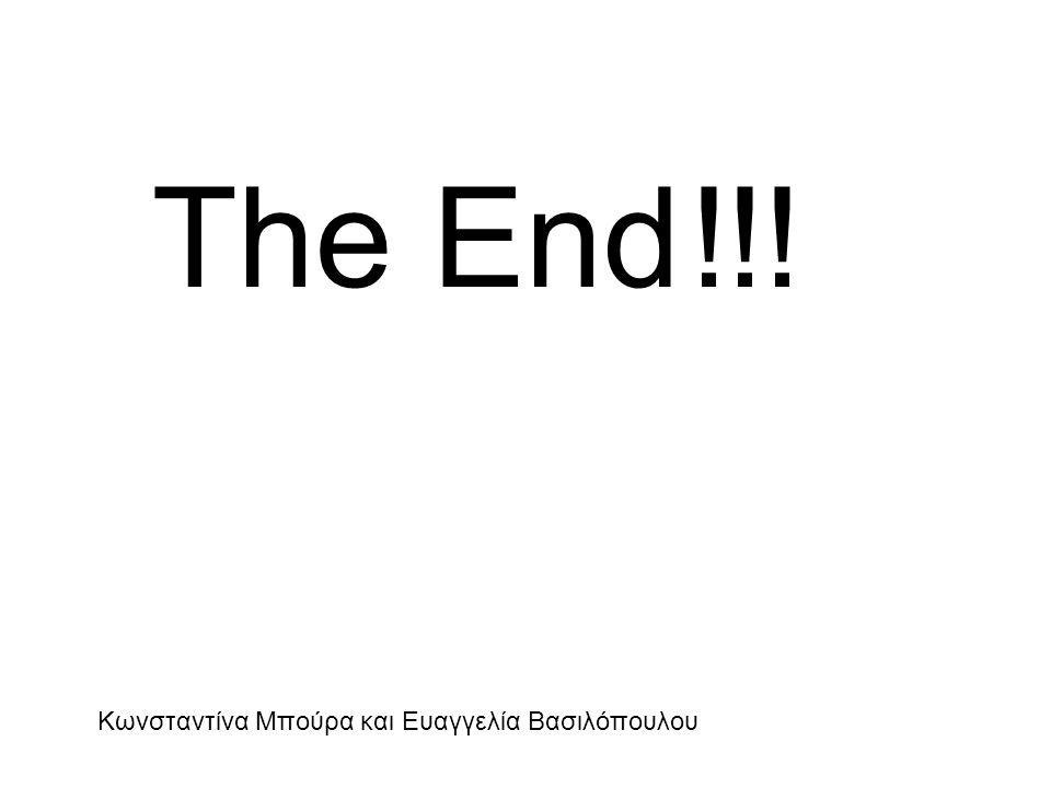 The End !!! Κωνσταντίνα Μπούρα και Ευαγγελία Βασιλόπουλου