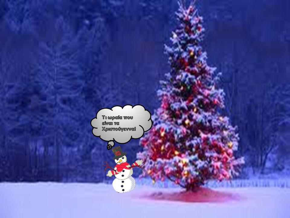 Τι ωραία που είναι τα Χριστούγεννα!