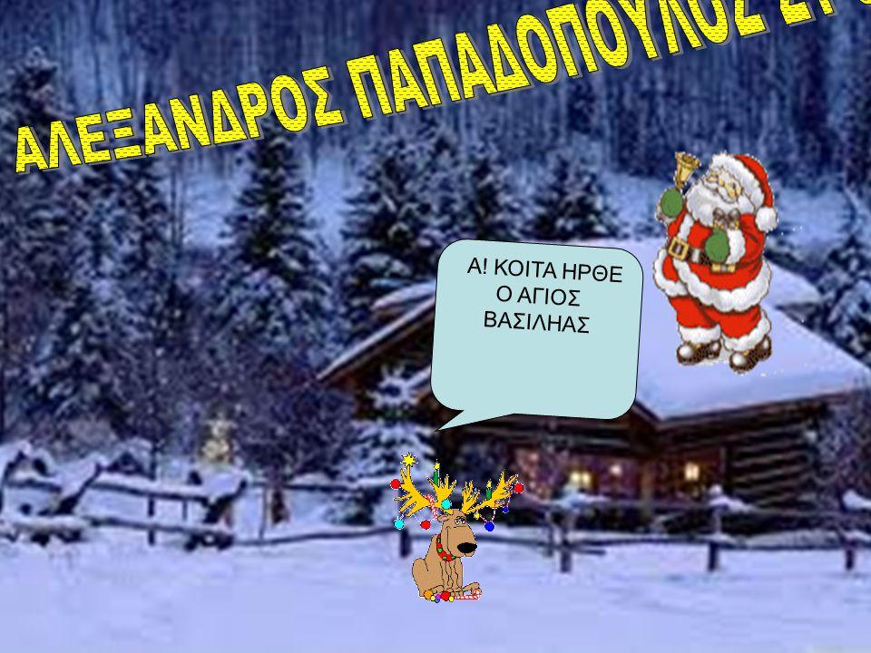 ΑΛΕΞΑΝΔΡΟΣ ΠΑΠΑΔΟΠΟΥΛΟΣ ΣΤ 3