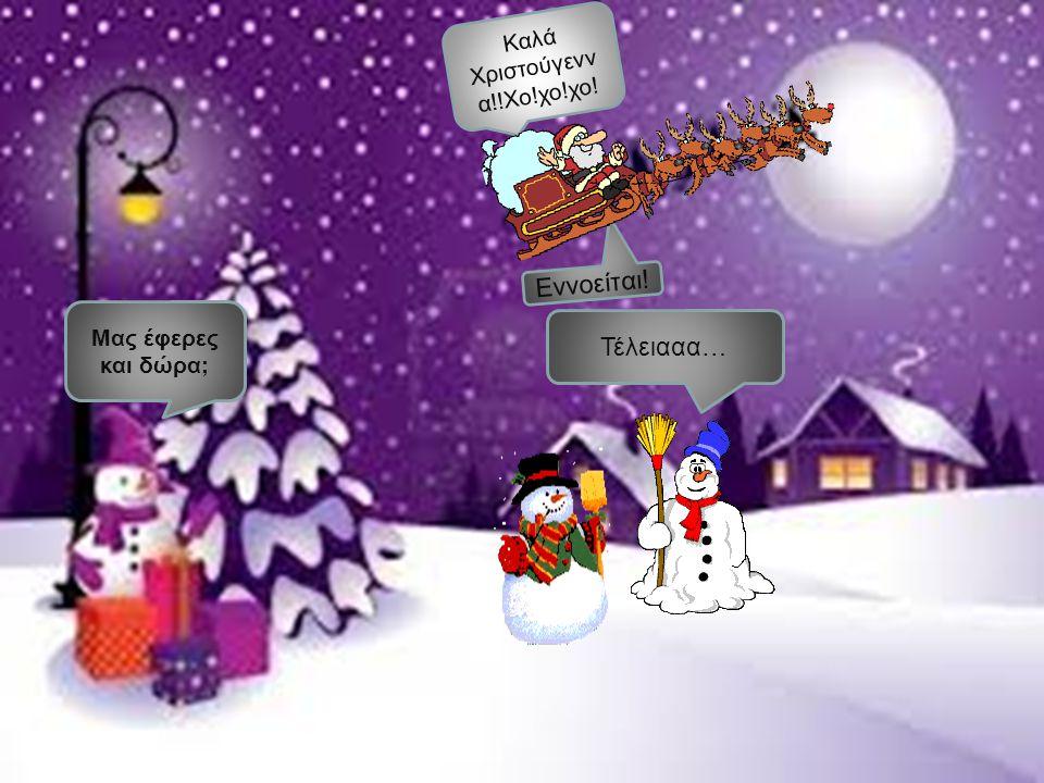 Καλά Χριστούγεννα!!Χο!χο!χο!